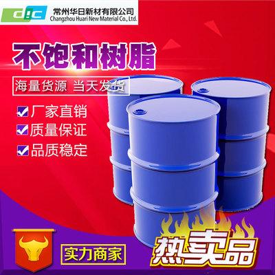华日  A级表面SMC/BMC高端520树脂 高光泽高强度  价格电议
