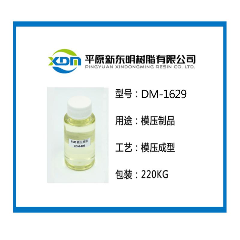 SMC模压树脂1629T