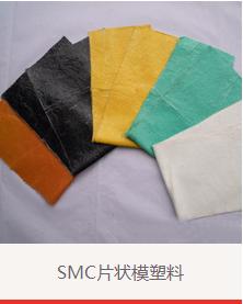 SMC片状模塑料图片