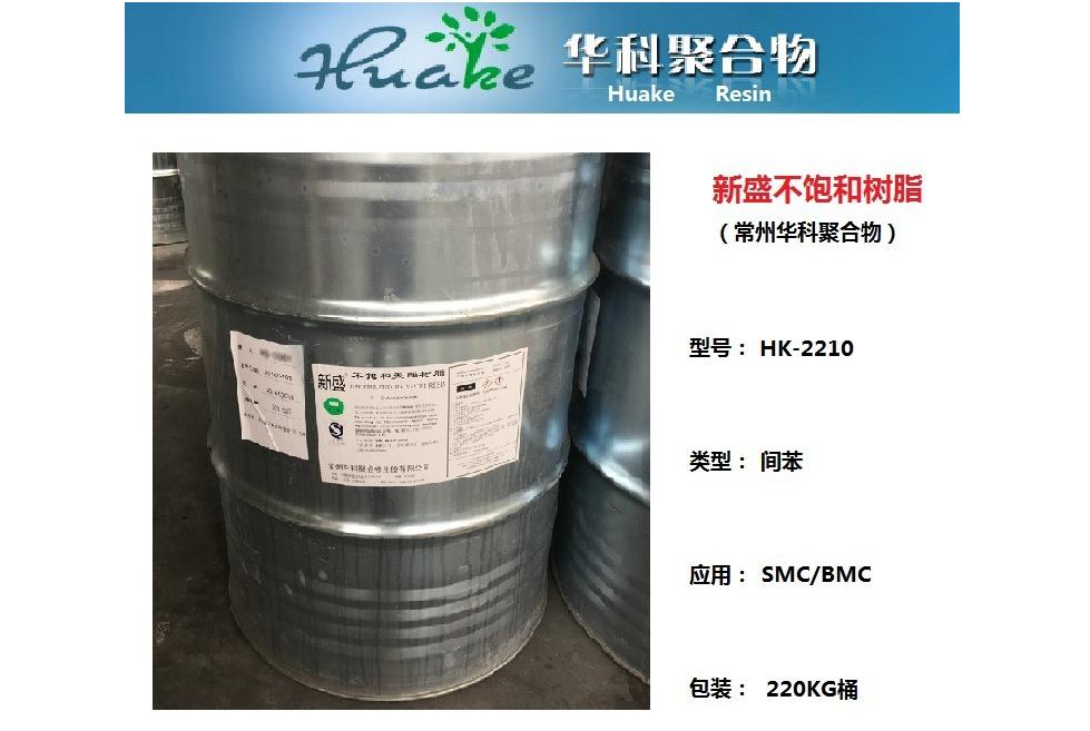 【华科】RTM树脂 2210 注射模压树脂 汽车部件 灌封马达  价格电议图片