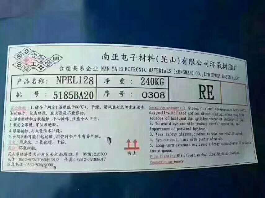 东升地坪  南亚128环氧树脂  用于地坪施工等  价格电议图片