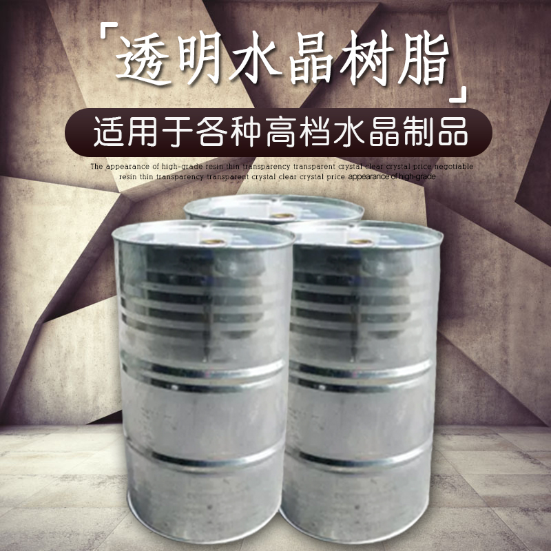 鑫双利 透明水晶树脂 SL-99A 高档透明水晶制品 价格电议