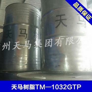 天马 不饱和聚酯树脂 天马树脂 触变通用型TM-1032GTP树脂 价格电议