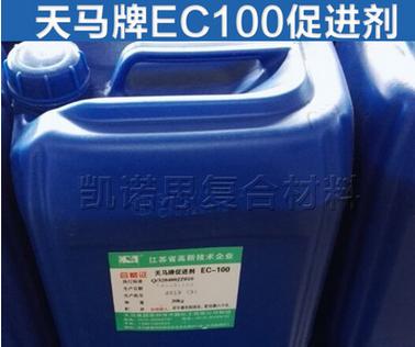 促进剂 天马牌EC100无色高效促进剂 价格电议图片