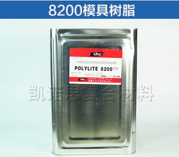 模具树脂、8200树脂、进口模具树脂 价格电议