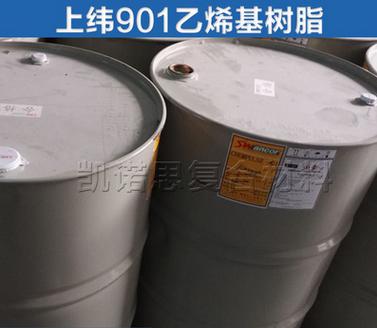 上纬901乙烯基树脂、 耐腐蚀性、耐强酸碱 价格电议图片