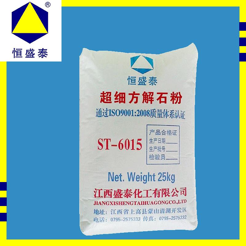 盛泰  超细方解石粉ST-6015  用于涂料 橡胶等行业  价格电议图片