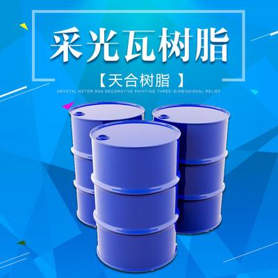 天和  DS-106N 间苯聚酯波纹板树脂 耐老化耐腐蚀强 价格电议