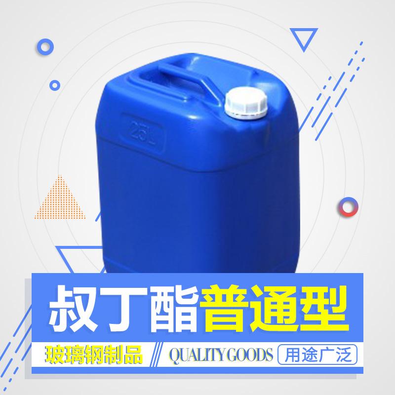 叔丁酯 普通型 价格电议图片