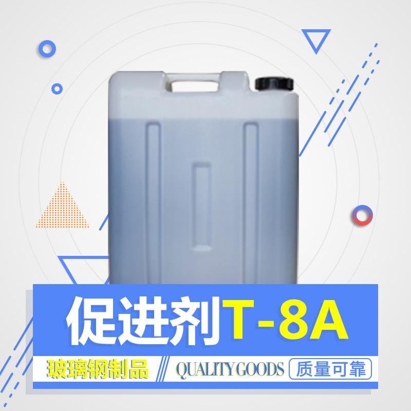 T-8A 促进剂 价格电议图片