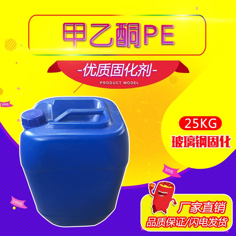 固化剂 甲乙酮PE 价格电议图片