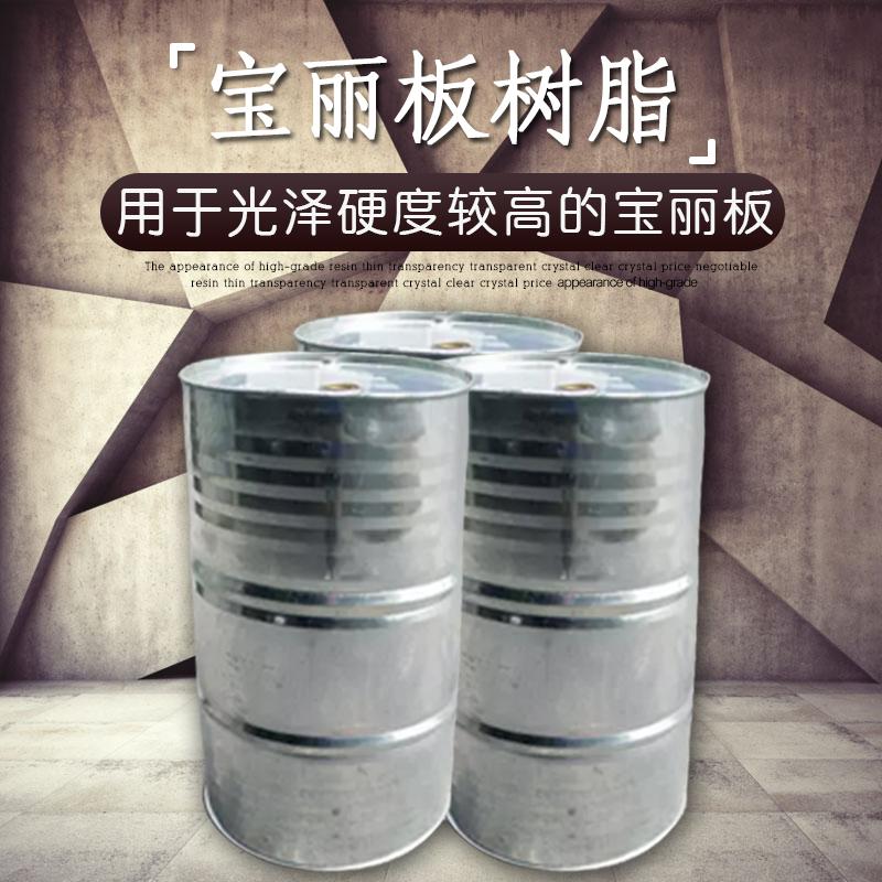 鑫双利 保丽板树脂 SL-78A 光泽、硬度要求较高的宝丽板 价格电议图片