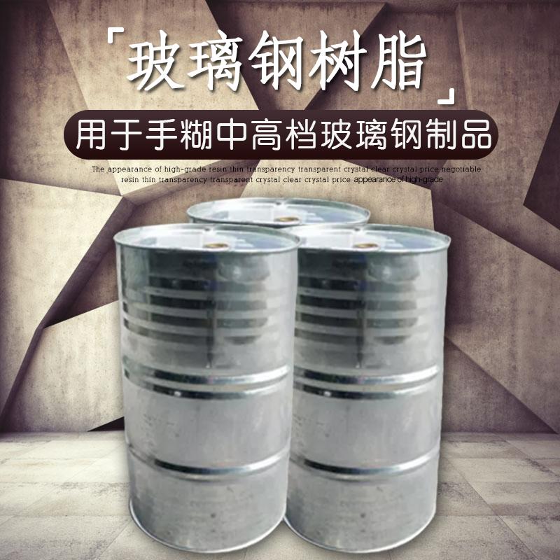 鑫双利 玻璃钢树脂 SL-191A 手糊中高档玻璃钢制品 价格电议图片