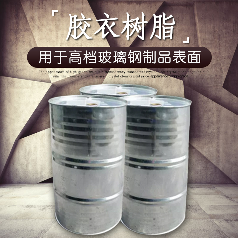 鑫双利 SL-35#胶衣树脂 间苯型树脂 高档玻璃钢制品表面层 价格电议图片