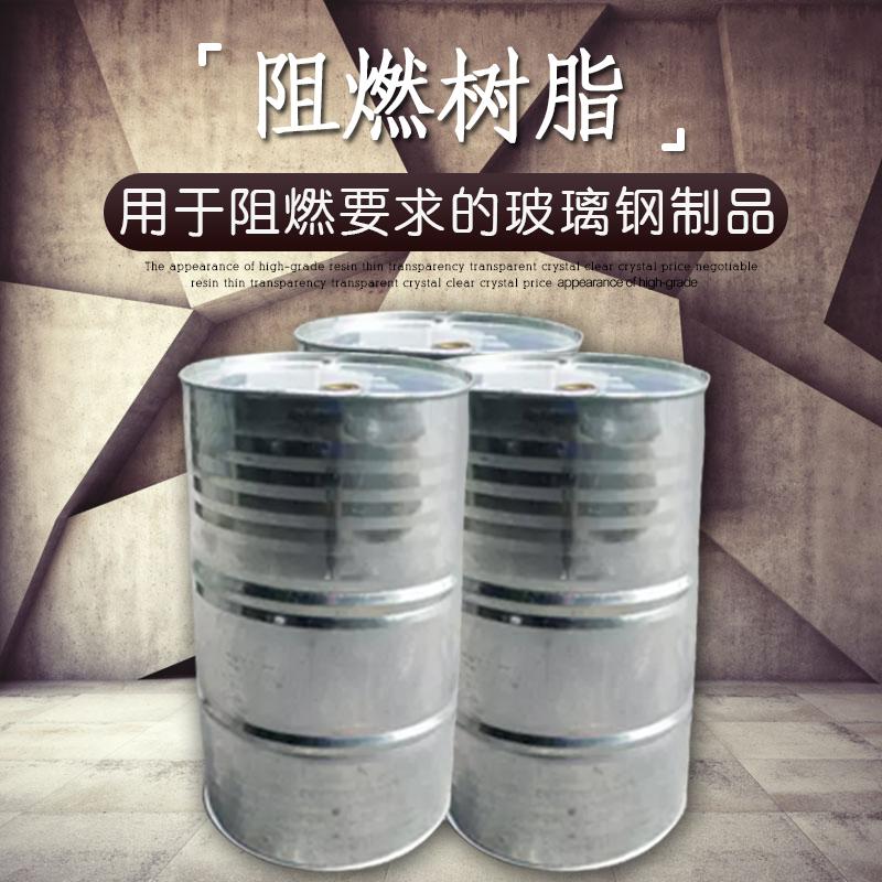 鑫双利 SL-81C系添加型阻燃树脂 普通强度的阻燃玻璃钢制品 价格电议图片