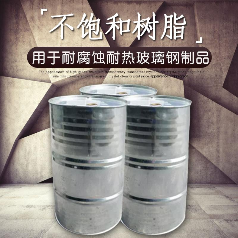 鑫双利 耐化学 间苯型不饱和树脂 SL-199 造耐腐蚀产品,耐热玻璃钢制品 价格电议图片