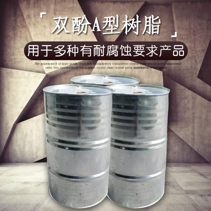 鑫双利 耐化学 双酚A型不饱和树脂 SL-197B 工业厂房、储罐等制品 价格电议 图片