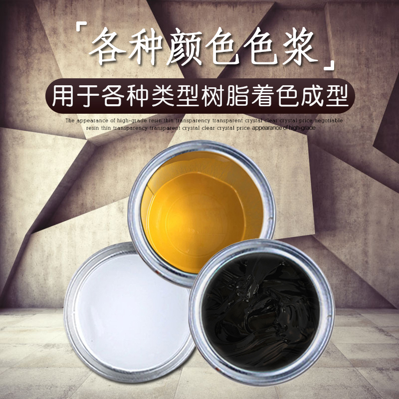 鑫双利 SL系列色浆生产厂家 价格电议图片