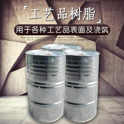 鑫双利 工艺品树脂 SL-39A 浇筑普通粉料铸体工艺品 价格电议