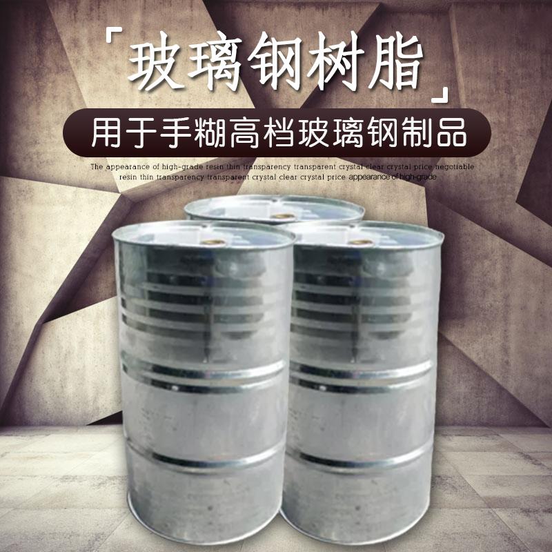鑫双利 玻璃钢树脂 SL-191D 手糊高档玻璃钢制品 价格电议