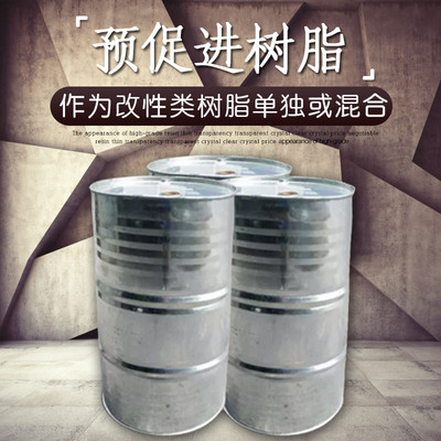 鑫双利 柔性 预促进树脂SL-89A 改性类树脂 价格电议