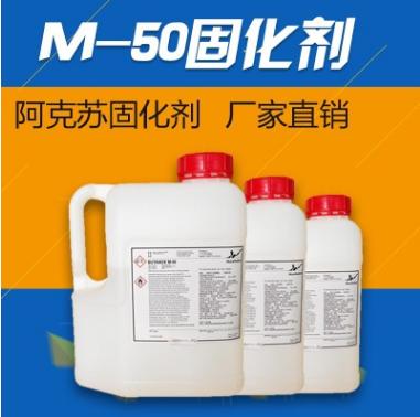 阿克苏M-50 固化剂 价格电议图片