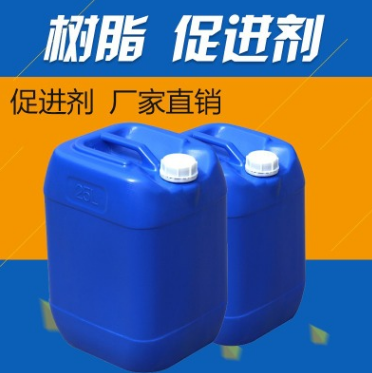 玻璃钢不饱和树脂促进剂 价格电议图片