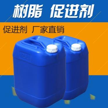 04#促进剂 蓝水 不饱和树脂专用蓝白水 价格电议图片