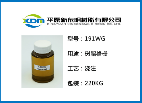 平原新东明格栅树脂XDM-191WG