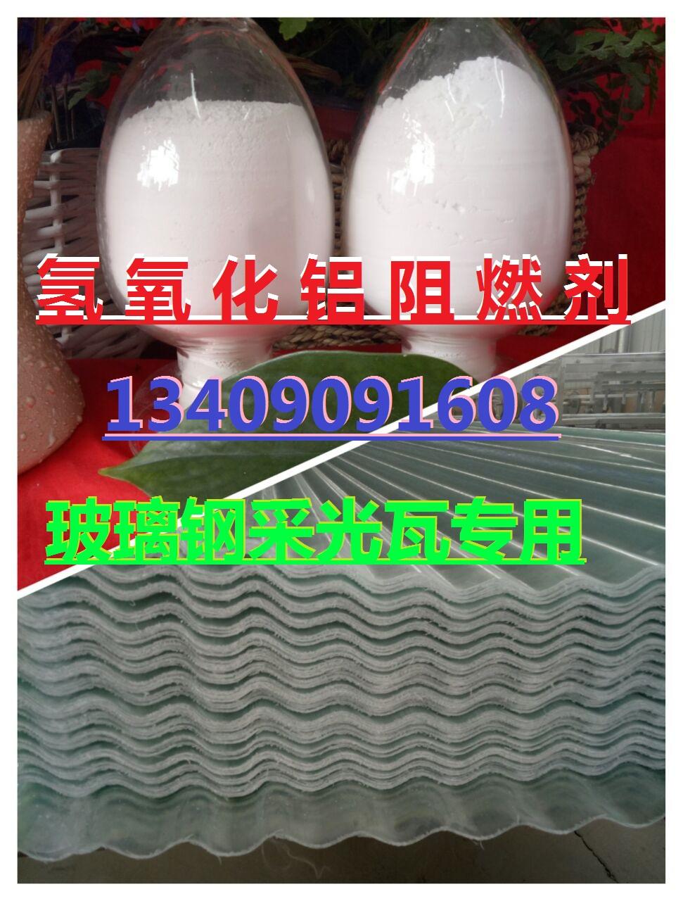 玻璃钢制品用氢氧化铝阻燃剂图片