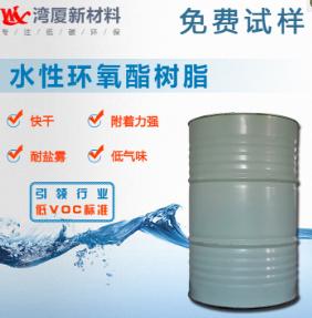WX5600水性环氧酯树脂 价格电议图片