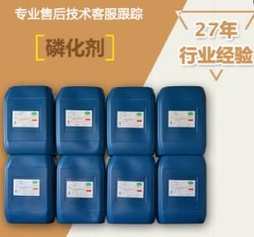 WX-F3101磷化剂(价格电议)图片