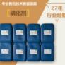WX-F3101磷化剂(价格电议)