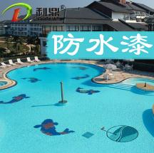 环氧树脂防水漆天蓝色泳池装饰防水漆 价格电议图片