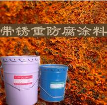 工业级防腐涂料 环氧树脂带锈重防腐涂料 价格电议图片