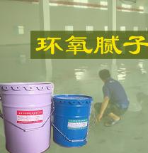 环氧腻子环保型 高耐磨水性环氧地坪中涂腻子 价格电议图片