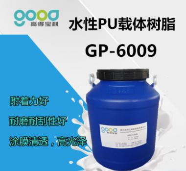 环保型水性载体树脂 GP-6009耐热耐黄变厂家直销高得宝利图片