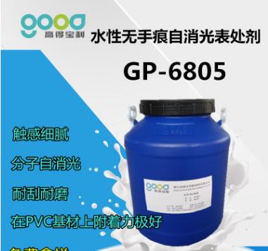 环保型水性自消光聚氨酯树脂GP-6805耐刮耐磨触手无痕厂家直销图片