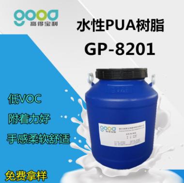 环保型水性PUA树脂GP-8201手感软附着力好厂家直销高得宝利图片