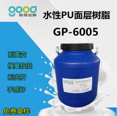 环保型水性聚氨酯GP-6005皮革面层树脂手感软厂家直销高得宝利图片