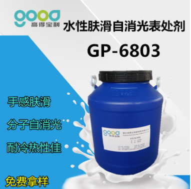 环保型水性自消光聚氨酯树脂GP-6803水性肤滑图片