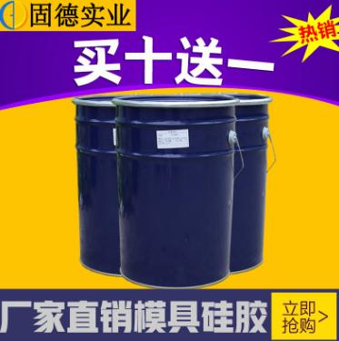 模具硅胶5001矽利康环保白色液体模具硅胶 价格电议图片