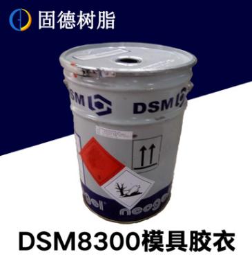 进口8300模具胶衣 DSM8300树脂胶衣 价格电议