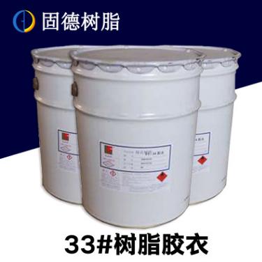 不饱和聚酯胶衣树脂 33#白色手糊玻璃钢 价格电议图片