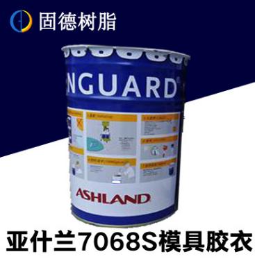 胶衣 亚什兰7068s白色乙烯基胶衣 价格电议图片