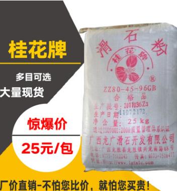 191树脂 玻璃钢树脂用滑石粉 不饱和聚酯用滑石粉 价格电议图片