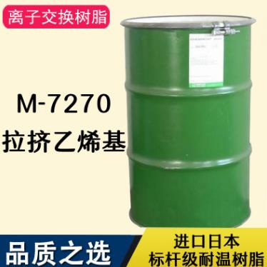拉挤不饱和树脂 M7270离子交换乙烯基树脂 价格电议图片