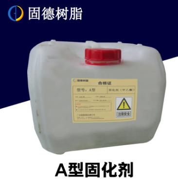 过氧化甲乙酮 气干A型无色透明固化剂  价格电议图片