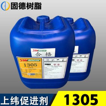 上纬1305促进剂 环氧乙烯基树脂促进剂 价格电议图片