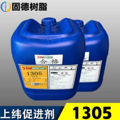 上纬1305促进剂 环氧乙烯基树脂促进剂 价格电议